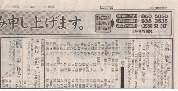 沖縄の死亡広告 : ネタ帳
