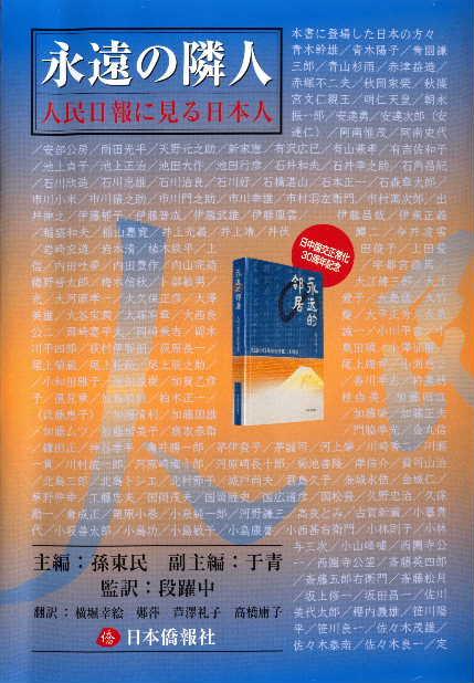 人民日報駐日記者 采訪日本各界評論連宋登陸_d0027795_9345956.jpg