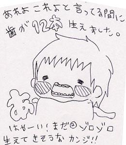 b0068196_1744772.jpg