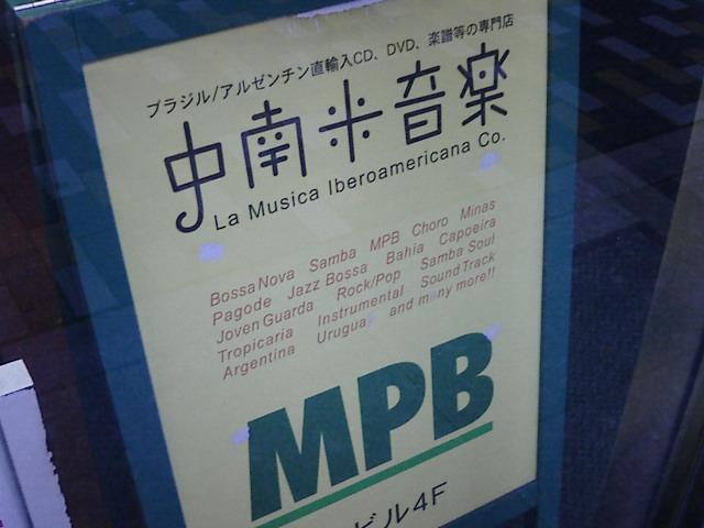 "【\""GROOVIN\' HIGH\"" & \""MPB\""配布ツアー♪】_b0032617_1983812.jpg"