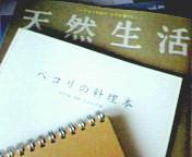 「ペコリ」の料理本_b0065587_2031743.jpg