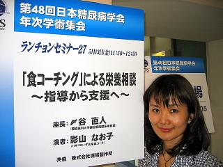 第48回日本糖尿病学会年次学術集会終了_d0046025_21463560.jpg