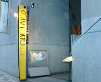 【月曜はブラジル料理☆食べ放題!!COPA TOKYO】_b0032617_118149.jpg