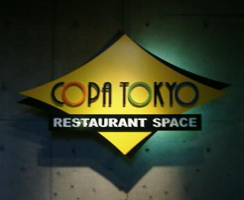 【月曜はブラジル料理☆食べ放題!!COPA TOKYO】_b0032617_1182830.jpg
