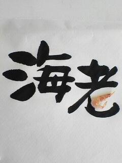 桜えびのことなら_c0053520_1452243.jpg