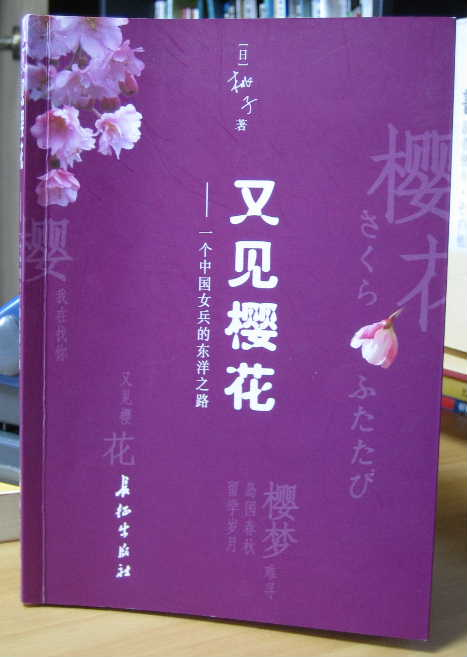 桃子氏、新著《又見櫻花》 中国長征出版社から刊行_d0027795_6215388.jpg