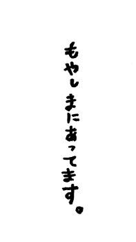 b0043728_18381316.jpg