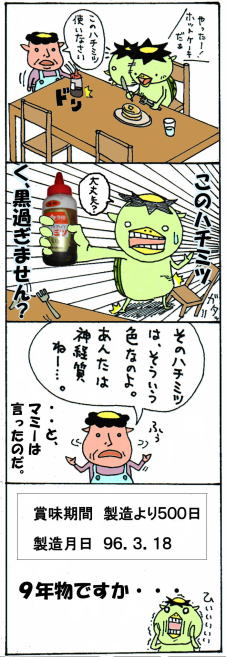 2005.4.28 はちみつ_d0051037_23181313.jpg