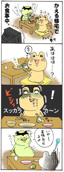 2005.4.17 かえる様と食事 その壱_d0051037_234015.jpg