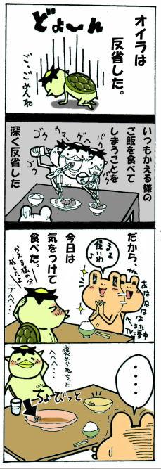 2005.4.22 かえる様と食事 その弐_d0051037_2391474.jpg