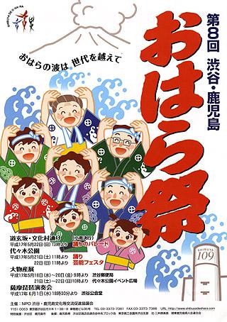 今週末は第8回渋谷・鹿児島おはら祭!_b0056983_11435942.jpg