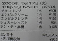 b0010184_1355242.jpg
