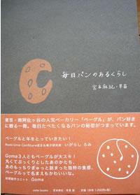 c0042989_1050368.jpg