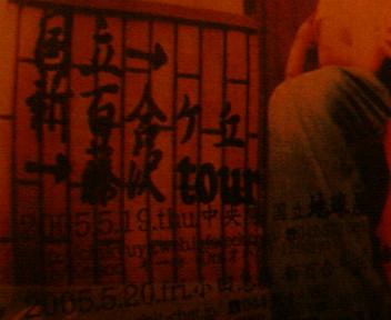 【快晴!!爽快♪ 花と音楽と仲間達。・・・明日はKEISONと!】_b0032617_1338986.jpg