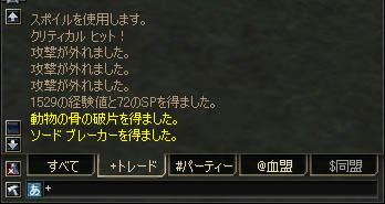 d0031540_16362372.jpg
