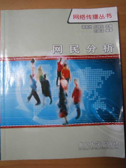 書籍が語る、中国のインターネット利用状況_d0027795_2228543.jpg