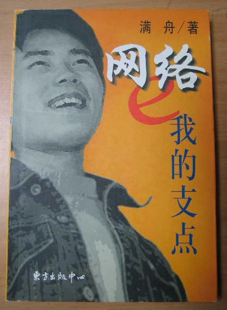 書籍が語る、中国のインターネット利用状況_d0027795_22295721.jpg