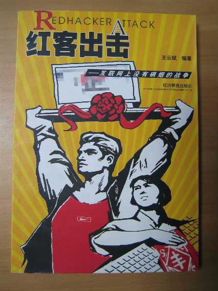 書籍が語る、中国のインターネット利用状況_d0027795_22302694.jpg