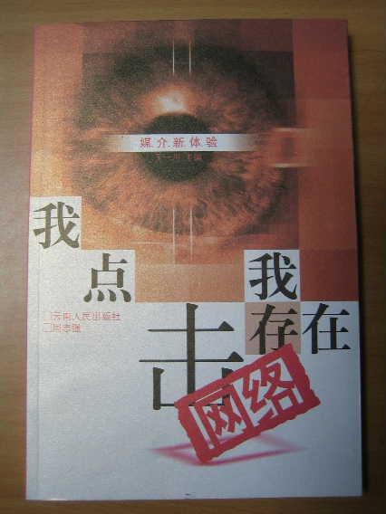 書籍が語る、中国のインターネット利用状況_d0027795_2230896.jpg