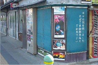 成人識別機能付たばこ自販機の謎_a0003909_6211861.jpg