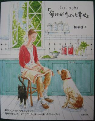 イラストレーター、植草桂子さんの本が発売になりました。_b0011075_1612264.jpg