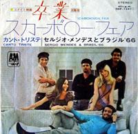 セルジオ・メンデスとブラジル'66 「スカボロー・フェア―」_d0000995_0181998.jpg