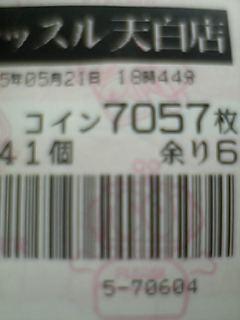 b0051496_23491369.jpg