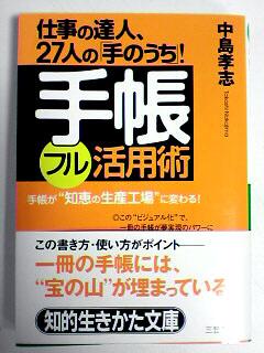 本に載っています_c0053520_23235747.jpg