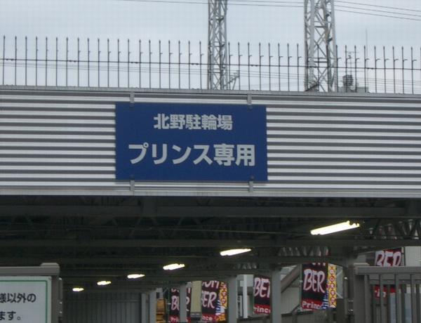 皇太子会議、貝塚で開催_c0001670_228264.jpg