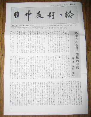 友好報刊-1 「日中友好の輪」_d0027795_20565860.jpg