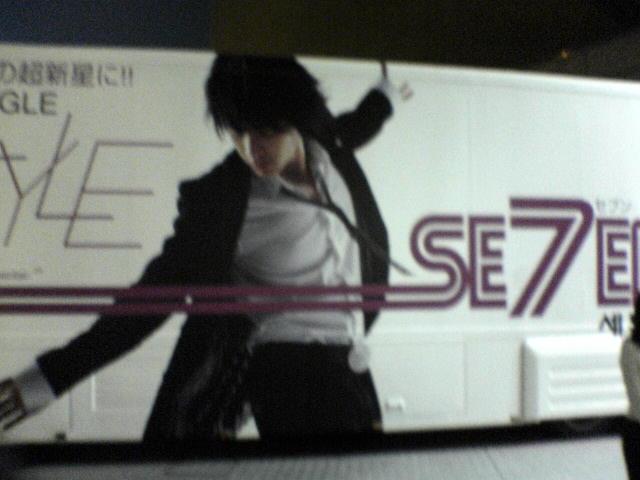 2005年5月18日(水)!SE7EN 『STYLE』リリース記念_c0047605_10471254.jpg