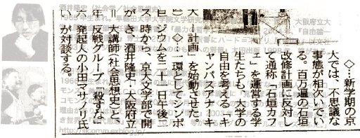 ▼京都市(生)政だより_d0017381_19314718.jpg