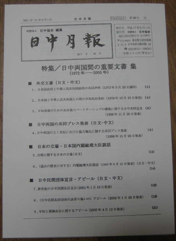 友好報刊-2 「日中月報」_d0027795_1734131.jpg
