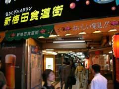 新梅田食堂街 ラーメン しんきょう_b0054727_2254193.jpg