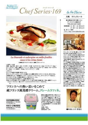 専門料理6月号_c0007246_24924.jpg
