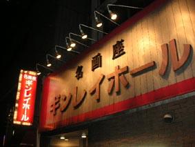 神楽坂のモンマルトル♪_b0051666_16224028.jpg