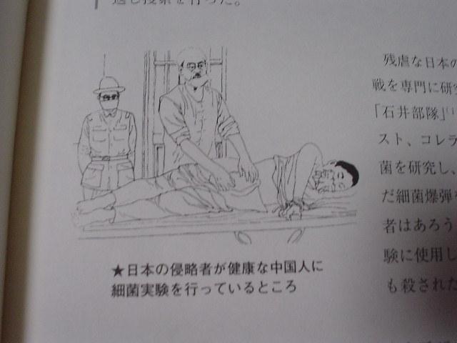 731部隊記念館では蝋人形になって展示 「済南事件で殺された日本人の写真」が「731部隊...