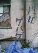 ▼京都(大学)の異文化財と異跡めぐり_d0017381_404354.jpg