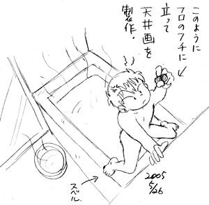 素ッ裸の大将_b0019611_011097.jpg