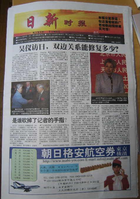 華人媒体資料-9 日新時報_d0027795_15501282.jpg