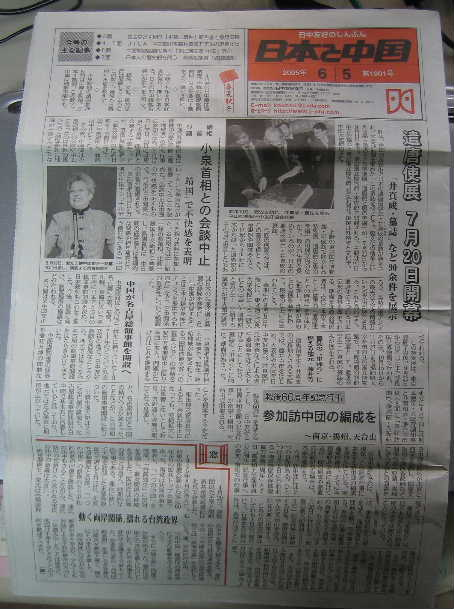 友好報刊-4 「日本と中国」_d0027795_1652129.jpg