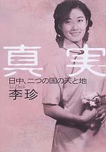 李珍氏、5月26日付の東京新聞夕刊に大きく登場_d0027795_6502776.jpg