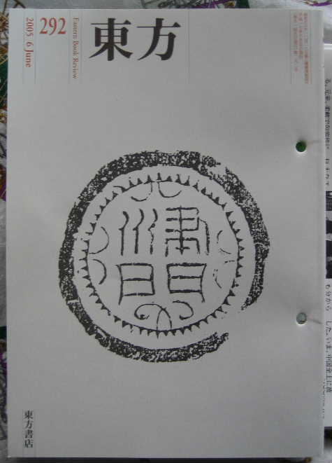 友好報刊-3 「東方」雑誌_d0027795_8125929.jpg