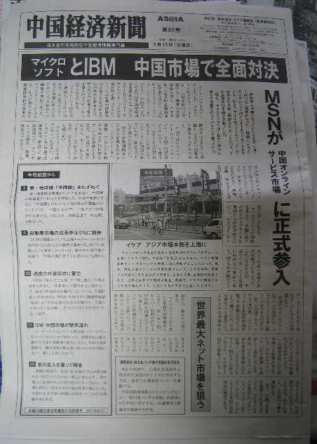 華人媒体資料-7 中国経済新聞_d0027795_8152843.jpg