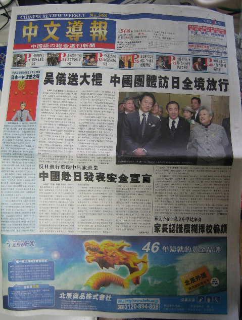 華人媒体資料-8 中文導報_d0027795_8325932.jpg