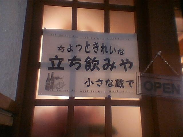 北九州は八幡の「立ち呑み事情」でありんすえ。_c0061686_2575312.jpg