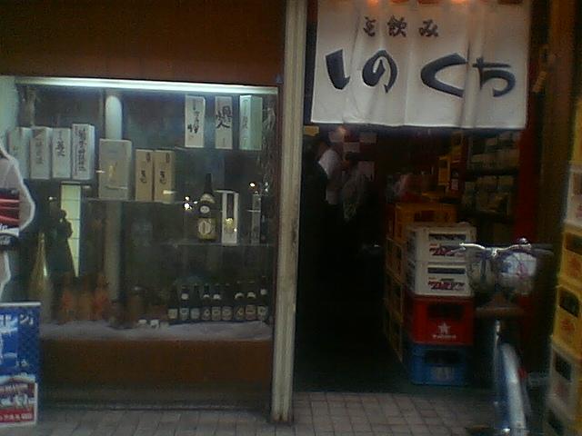 北九州は八幡の「立ち呑み事情」でありんすえ。_c0061686_2585952.jpg