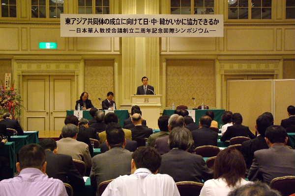 日本華人教授会議創立二周年記念国際シンポジウム開催_d0027795_2281965.jpg