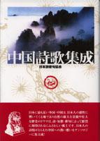 日本詩歌句協会 『中国詩歌集成』を刊行_d0027795_7291369.jpg