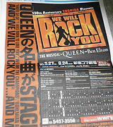「WE WILL ROCK YOU」_b0020723_154883.jpg